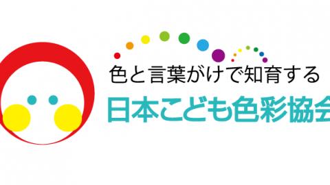 フレンドリースポンサーに「日本こども色彩協会」が登場!
