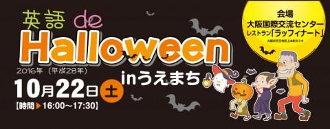 「英語 de ハロウィン in うえまち」10/22 (土)