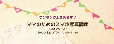 「ママのためのスマホ写真講座」10/20(木)&27 (木)
