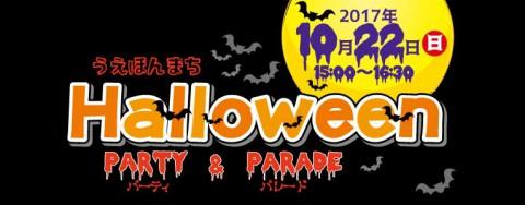 【NEW】うえほんまちハロウィンパーティ&パレード参加者募集中!10/22(日)