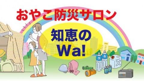 【NEW】おやこ防災サロンのノウハウをシェアする「おやこ防災 知恵の輪(Wa)」開設