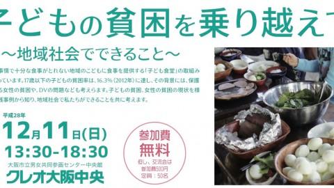 【終了しました】子どもの貧困を乗り越えて〜地域社会でできること〜(12/11)