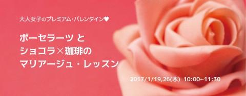 【終了しました】大人女子のプレミアム・バレンタイン ポーセラーツ と ショコラ×珈琲の マリアージュ・レッスン