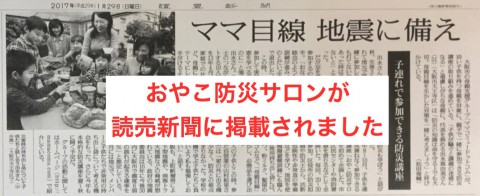 おやこ防災サロンが読売新聞に掲載されました!