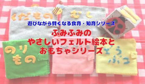 【NEW】ふみふみのやさしいフェルト絵本とおもちゃシリーズ 販売開始