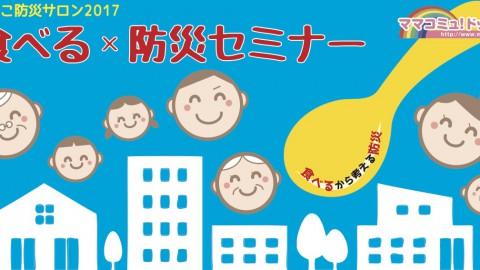 【終了】おやこ防災サロン2017 食べる×防災セミナー