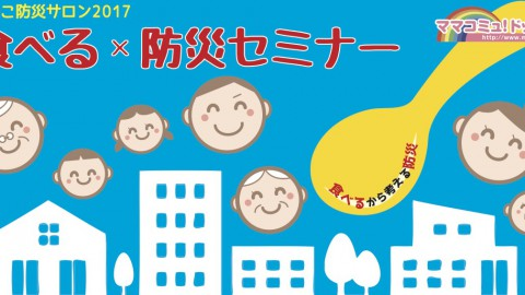【NEW】おやこ防災サロン2017 食べる×防災セミナー