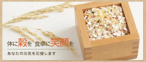 【NEW】フレンドリースポンサーに「雑穀屋やま元」が登場!