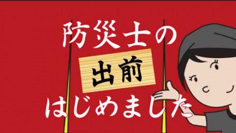 "【NEW】防災士の""出前""はじめました!"