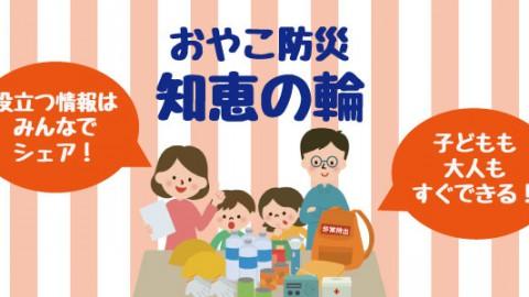 【更新】子育て家庭の防災情報「おやこ防災 知恵の輪」
