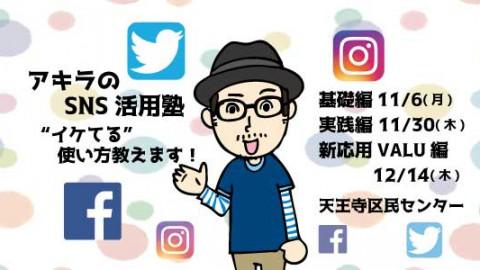 【NEW】アキラのSNS活用塾〜イケてる使い方教えます〜(11/6,11/30,12/14)