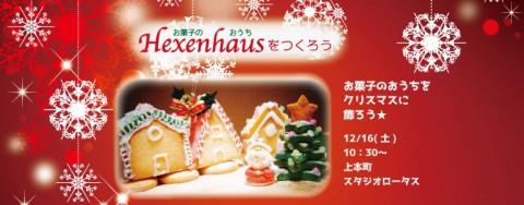 【受付開始】もりともえお菓子レッスン お菓子のおうちHexenhausをつくろう