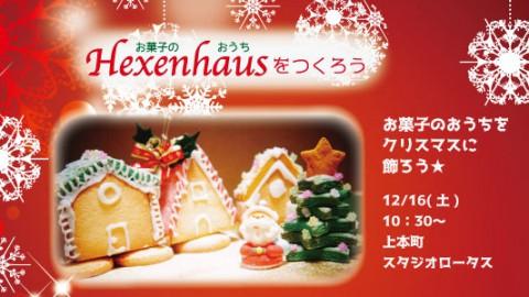 【募集中】もりともえお菓子レッスン お菓子のおうちHexenhausをつくろう