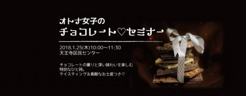 【終了】オトナ女子のチョコレート♡セミナー(1/25)