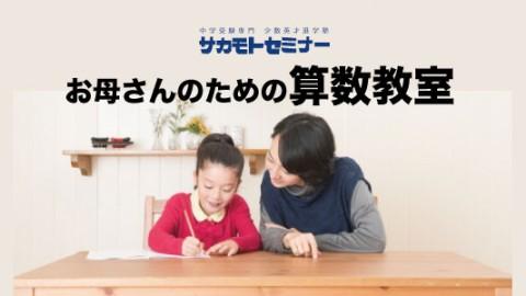 【開講】サカモトセミナーお母さんのための算数教室 第1期生募集