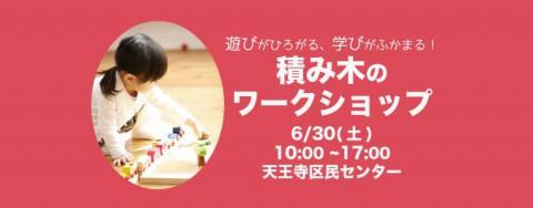 【募集中】遊びがひろがる 学びがふかまる! 積み木のワークショップ(6/30)