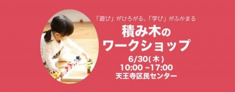 【追加開催決定】遊びがひろがる 学びがふかまる! 積み木のワークショップ(6/30, 7/1, 9/2)