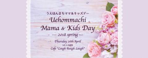【NEW】うえほんまちママ&キッズDay(4/26)