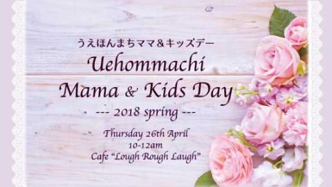 【終了】うえほんまちママ&キッズDay(4/26)