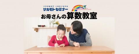 【開講】サカモトセミナーお母さんのための算数教室 9/20, 10/4, 18(木)