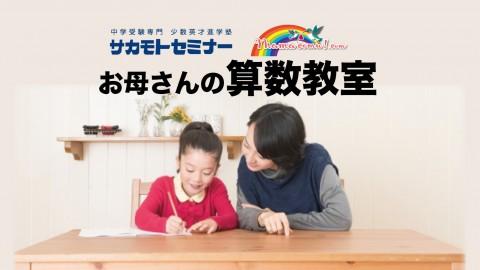 【開講】サカモトセミナーお母さんのための算数教室(6/20, 7/4, 18)