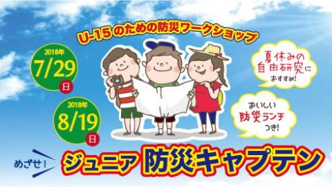 【満席】U15のための防災ワークショップ めざせ!ジュニア防災キャプテン(7/29, 8/16, 1/13)