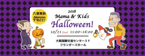 【終了しました】うえまちママ&キッズHalloween!10/21(日)