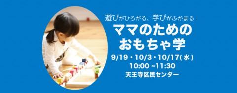 【終了しました】ママのためのおもちゃ学 9/19, 10/3, 17(水)
