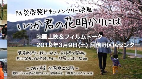 【参加無料】防災啓発ドキュメンタリー映画上映会&フィルムトーク開催(2019年3月9日(土))